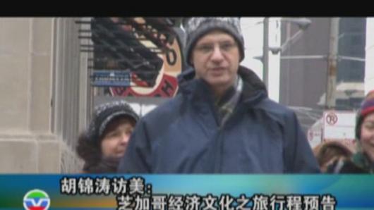 胡锦涛访美(二十六):芝加哥等待大礼