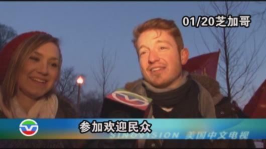 胡锦涛访美(二十八):希尔顿酒店欢迎实况