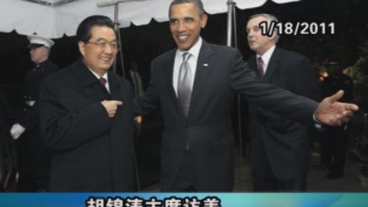 胡锦涛访美(三十三):美国中文电视全程报道