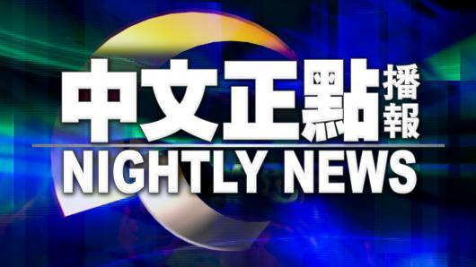 2011年5月20日中文正点播报