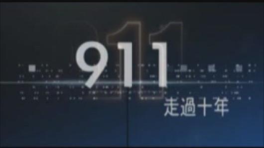 911系列专题第九集:《重建》