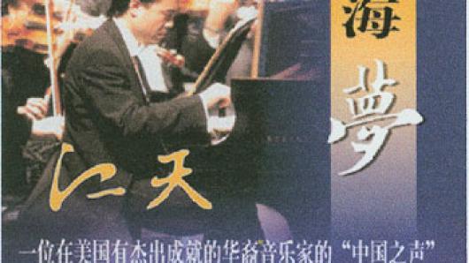 上海之梦 华裔钢琴家江天专访
