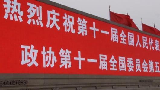 """政协会议开幕 贾庆林十提""""海外侨胞"""""""