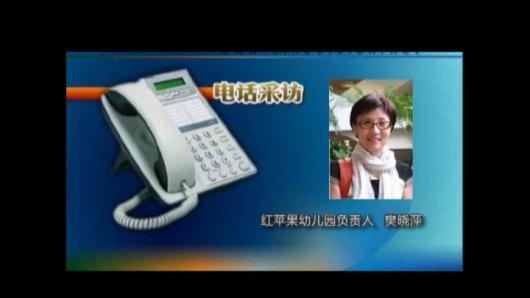 红苹果幼儿园案件最新进展 被告樊晓萍今天下午出庭