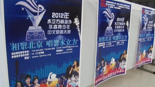 相聚水立方 第二届海外华裔青少年中文歌曲大赛启动