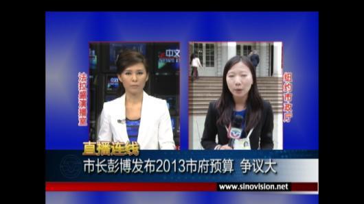 现场连线:彭博发布2013市府预算 争议大