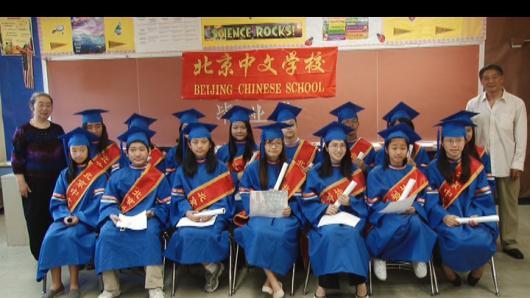 北京中文学校毕业典礼 多名学生喜获毕业证书