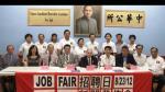民安队联合政府机构 中华公所举办招聘会