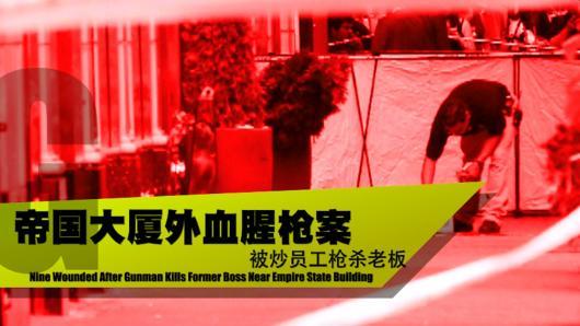 帝国大厦血腥枪案背后 《中文聚焦》全剖析