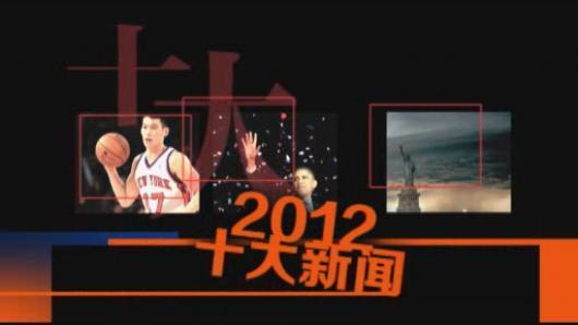 2012年美国中文电视侨报十大新闻