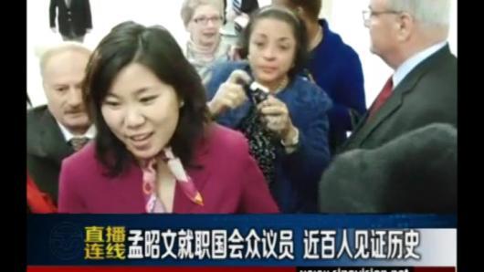 孟昭文就职国会众议员 近百人见证历史