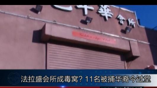 法拉盛会所成毒窝 11名被捕华裔今过堂