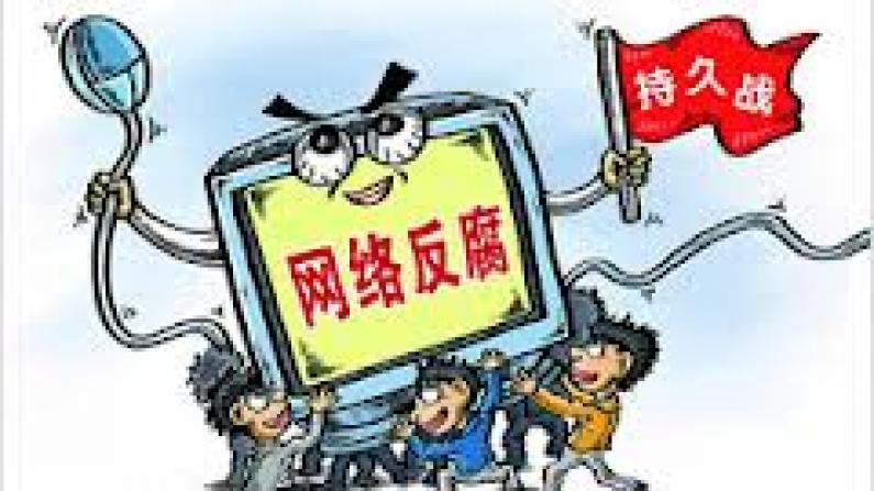 """网络反腐,""""秒杀""""贪官的反思"""