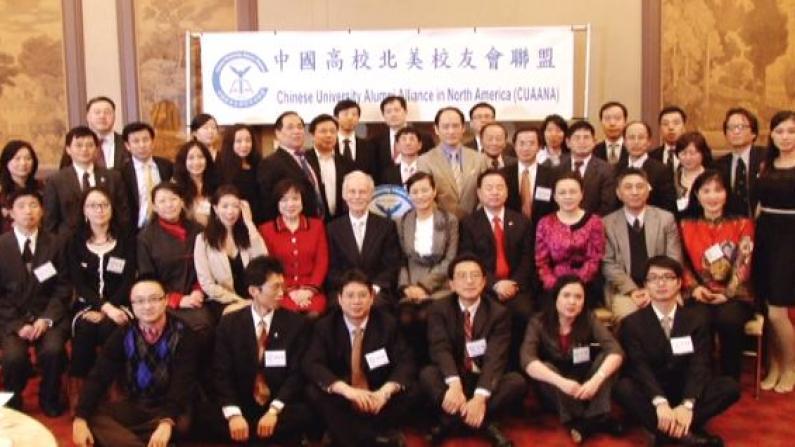 中国高校北美校友会联盟宣布成立