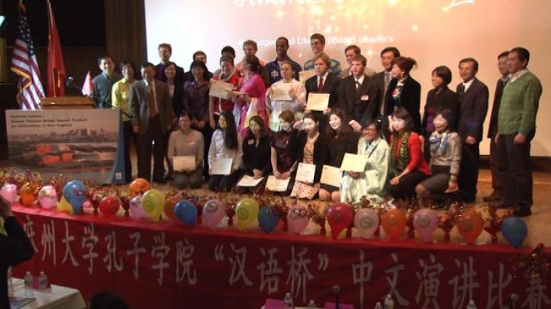 新英格兰地区大学生汉语比赛 麻州大学落幕
