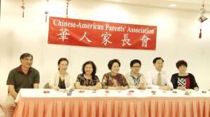 华人家长会系列讲座 8月开讲