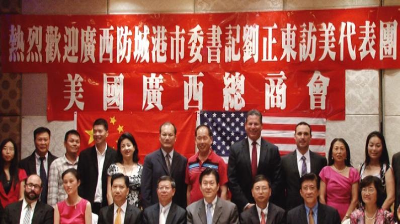 广西代表团来美访问 促进交流合作