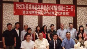 湖南省外事侨务代表团访美