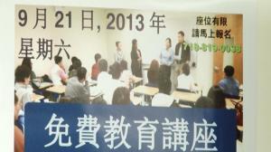 9月21日免费教育讲座贝赛举行