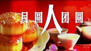 在美华人迎中秋 月圆人团圆