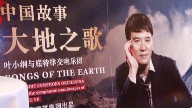叶小纲新作首演 林肯中心奏响中国好声音