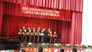 各华人社团欢庆中国国庆64周年