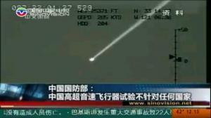 中国国防部:中国高速音速飞行器试验不针对任何国家