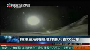 从月亮看地球什么样?嫦娥三号传回地球新照片