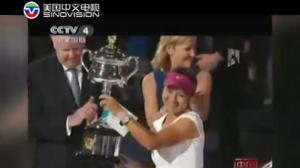 李娜澳网首度夺冠创历史 获大满贯第2冠