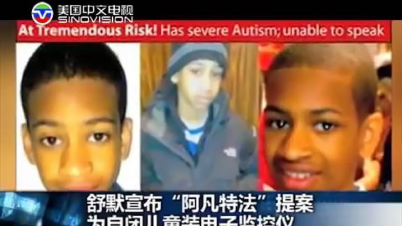 碎尸自闭症男童悲剧或可避免  纽约参议员提议为自闭症孩子安装电子追踪器