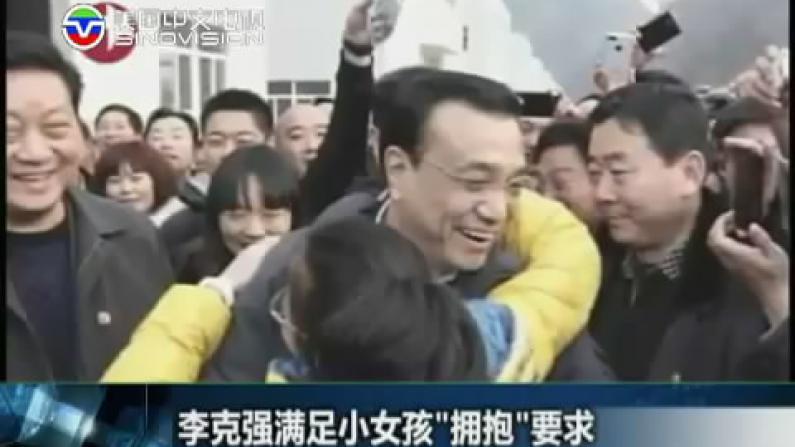 """李克强春节前考察秦巴山区 获小女孩""""熊抱"""""""