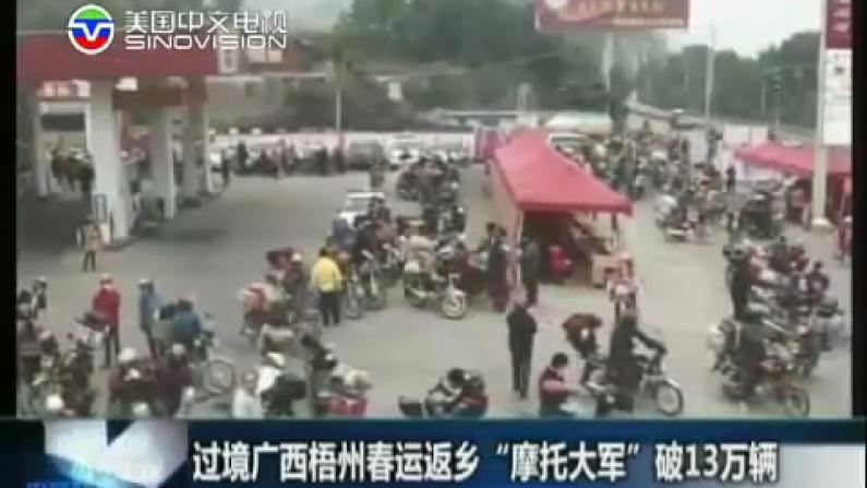 "百万摩托大军演绎""中国式迁徙"" 漫漫返乡路令人泪奔"