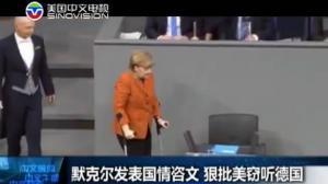 德总理默克尔发表国情咨文拄拐入场 狠批美窃听行为