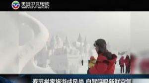 全家团圆外出过年成为新潮流  中国游客国内游更爱自驾车