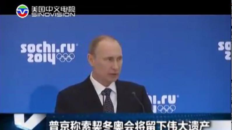 普京称索契冬奥会将留下伟大遗产 习近平将出席冬奥会开幕式