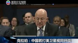克拉珀:中国若打美卫星视同开战