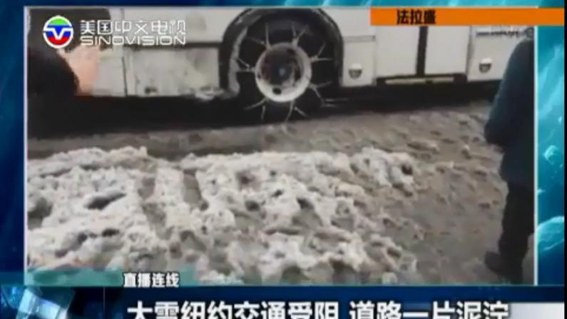 雪情连线:纽约再降大雪 交通受阻 道路一片泥泞