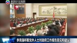 李克强中南海召开座谈会 听取党外人士对政府工作报告和建议
