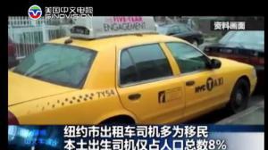 移民支撑纽约市出租车行业 司机几乎不见本土出生者