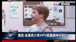 你的孩子接种HPV了吗?报告称全美青少年HPV疫苗接种不到位