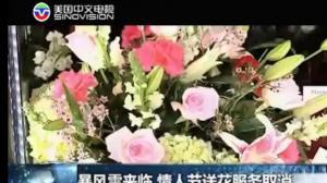 情人节遇糟糕天气 花店取消送花服务