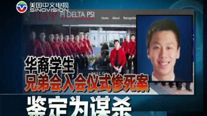 纽约华裔新生遭兄弟会殴打致死 案件被判定为谋杀