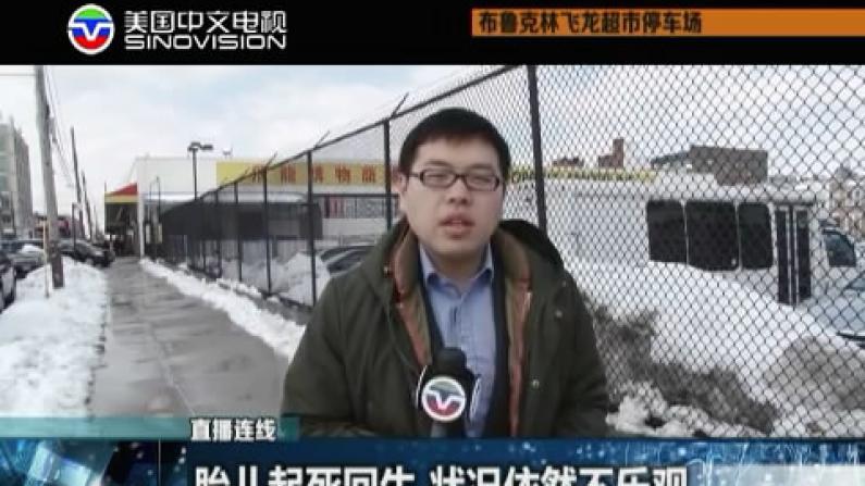 布鲁克林华裔孕妇被撞身亡  男婴心脏曾停跳17分钟