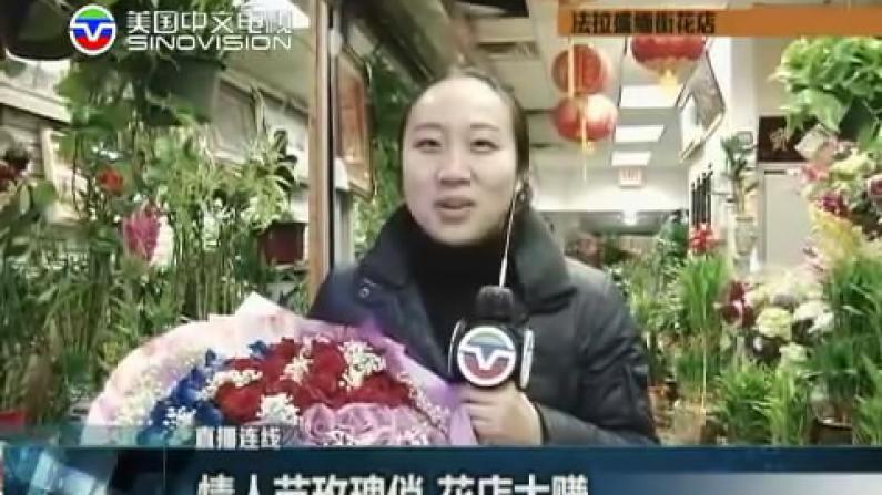 送玫瑰吃元宵  纽约华人喜过双节