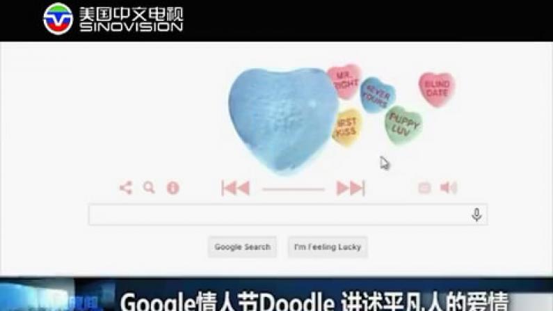 谷歌doodle6个爱心讲述平凡人的爱情故事