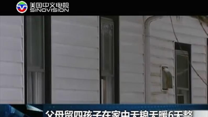 长岛奇葩夫妇被抓  将4个孩子关在家里6天不开暖气