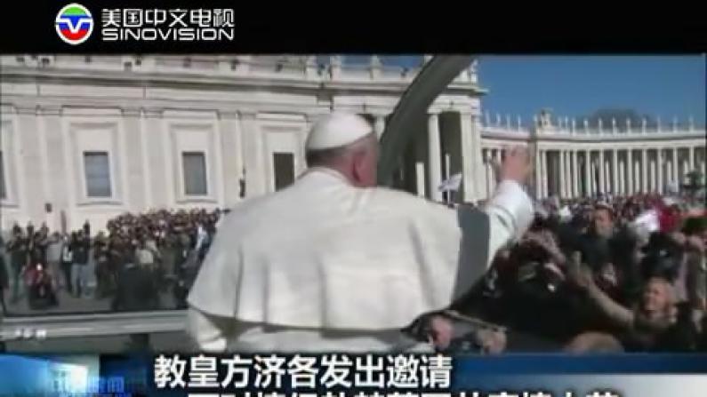 教皇发起情人节欢乐大趴  全球万余情侣聚会梵蒂冈