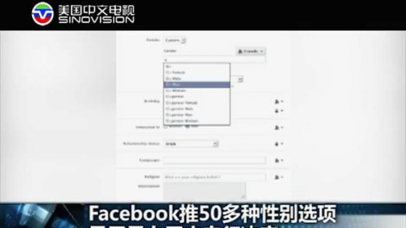 选择困难症患者慎入!脸书新推性别系统竟有50多种