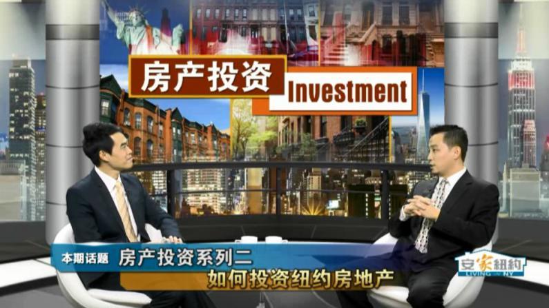 如何投资纽约房地产(房产投资系列)