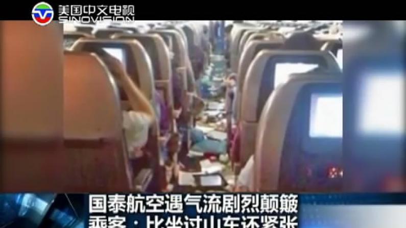 空中惊魂!香港国泰班机半空遇气流剧烈颠簸9人受伤